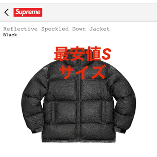 Supreme - 希少 Sサイズ Supreme reflective speckled ダウン