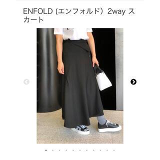 ENFOLD - 定価42900円 enfold エンフォルド   2way スカート 変形