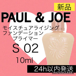 PAUL & JOE - ポール&ジョー 下地 PAUL&JOE モイスチュアライジング プライマー 02
