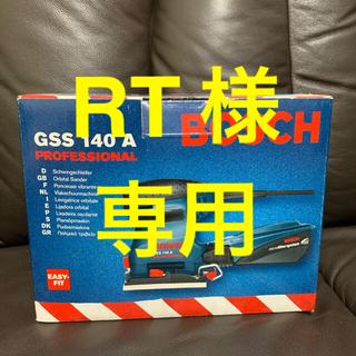 ボッシュ(BOSCH)の【未開封】GSS140A 吸塵オービタルサンダーミニ(工具)