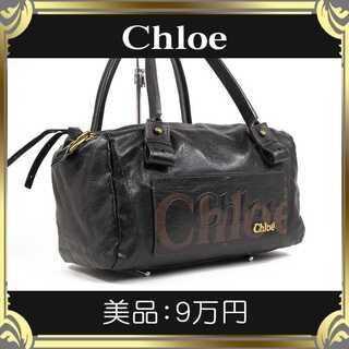 クロエ(Chloe)の【真贋査定済・送料無料】クロエのハンドバッグ・美品・エクリプス・ミニボストン(ハンドバッグ)