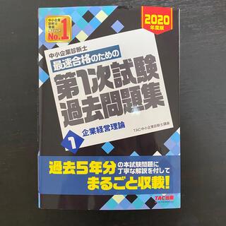 TAC出版 - 中小企業診断士最速合格のための第1次試験過去問題集 1 2020年度版