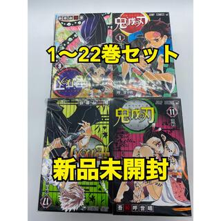 集英社 - 鬼滅の刃 きめつのやいば 全巻 1〜22巻新品セット