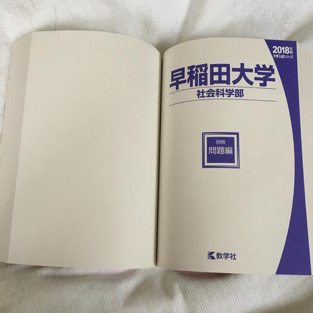 社会 科学 大学 部 早稲田 [mixi]早大「社会科学部」で夜間授業廃止、夜間学