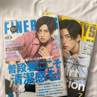 Johnny's - Snow Man 目黒蓮 表紙 FINEBOYS 2冊セット