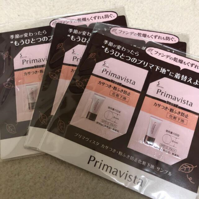 Primavista(プリマヴィスタ)のprima Vista 化粧下地 コスメ/美容のベースメイク/化粧品(化粧下地)の商品写真