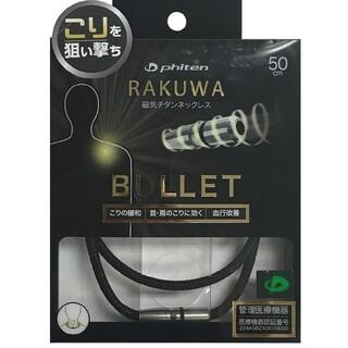 UNDER ARMOUR - ファイテン RAKUWA BULLET 新品未使用50cmシルバー/ブラック