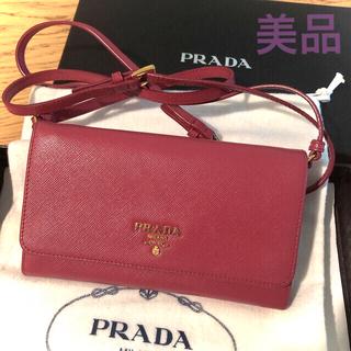 PRADA - プラダ長財布♡︎ショルダーストラップ付き♡︎