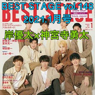 Johnny's - BEST STAGE vol.148 1月号 神宮寺勇太 岸優太