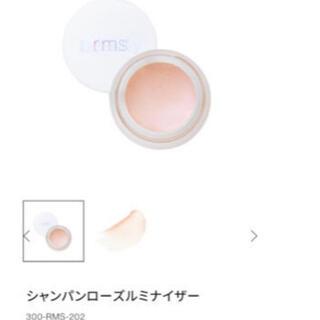 Cosme Kitchen - rms beauty シャンパンローズルミナイザー 5ml