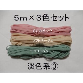 GOSEN - ウーリースピンテープ 5m×3色セット 淡色系③