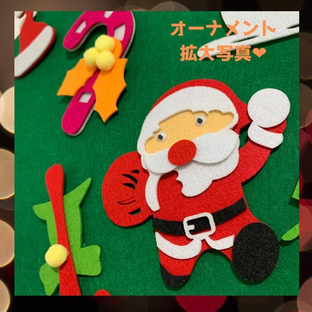 クリスマスツリー フェルト オーナメント タペストリー お手軽 簡単 壁掛け インテリア/住まい/日用品のインテリア小物(その他)の商品写真