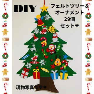 クリスマスツリー フェルト オーナメント タペストリー お手軽 簡単 壁掛け