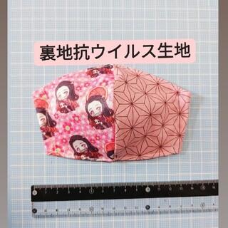 鬼滅の刃インナーマスク幼児~低学年用