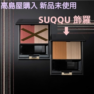 SUQQU - SUQQU ピュア カラー ブラッシュ