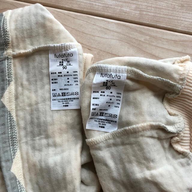 futafuta(フタフタ)の【専用】バースデイ パジャマ上下セット キッズ/ベビー/マタニティのベビー服(~85cm)(パジャマ)の商品写真