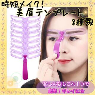 【人気】眉毛テンプレート 8種類(その他)
