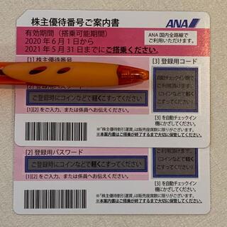 エーエヌエー(ゼンニッポンクウユ)(ANA(全日本空輸))のANAの株主優待券 2枚(航空券)