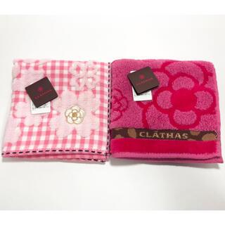 CLATHAS - 【新品】CLATHASタオルハンカチ2枚セット