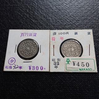 昭和32年  旧百円硬貨  2枚セット(貨幣)