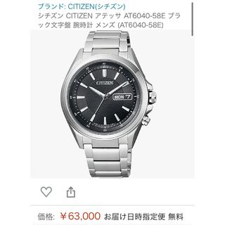 シチズン(CITIZEN)のCITIZEN 腕時計 ATTESA アテッサ Eco-Drive エコドライブ(腕時計(アナログ))