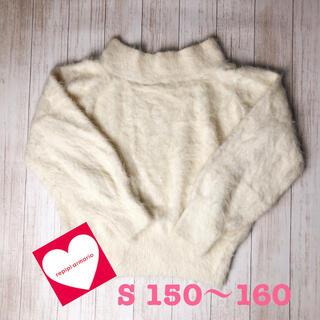レピピアルマリオ(repipi armario)のレピピアルマリオ シャギーニット S 150〜160(ニット/セーター)