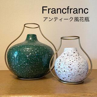 Francfranc - Francfranc アンティーク風花瓶 2個セット