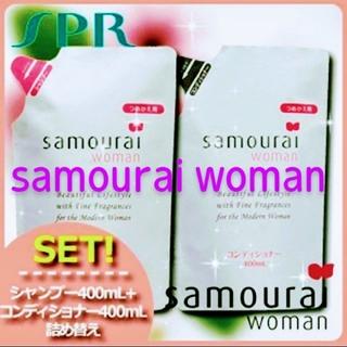 サムライ(SAMOURAI)の🌺サムライウーマン🌺シャンプー&コンディショナー詰め替えset(シャンプー/コンディショナーセット)