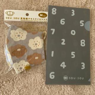 ソウソウ(SOU・SOU)のsou・sou☆マスクケース&高島縮テキスタイルファッション用セット(その他)