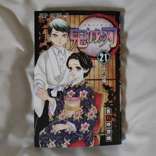 シュウエイシャ(集英社)の鬼滅の刃 21巻 コミックス 漫画(少年漫画)