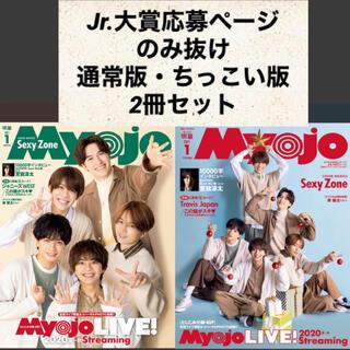 集英社 - Myojo 1月号 通常版・ちっこい版 2冊セット