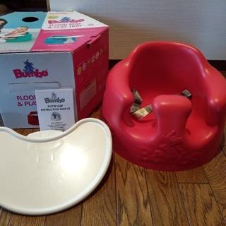 バンボ(Bumbo)のBumbo 赤 ベルト&テーブル付き(その他)