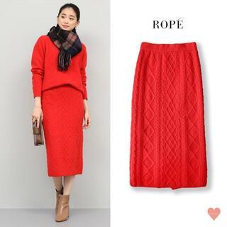 ロペ(ROPE)のROPE ロペ ☆ 冬♡  ケーブルニットスカート(ロングスカート)