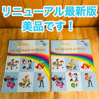 Disney - マイビッグブックオブワーズ dwe リニューアル絵辞書 美品マイビッグオブワーズ