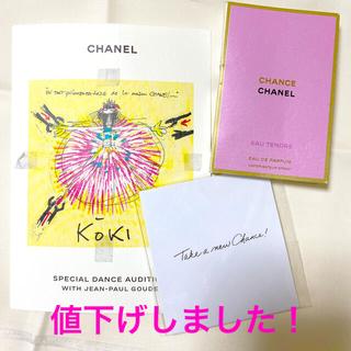 CHANEL - CHANEL チャンス 新品ノベルティ非売品