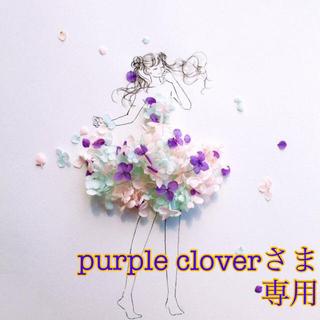 purple cloverさま専用(その他)