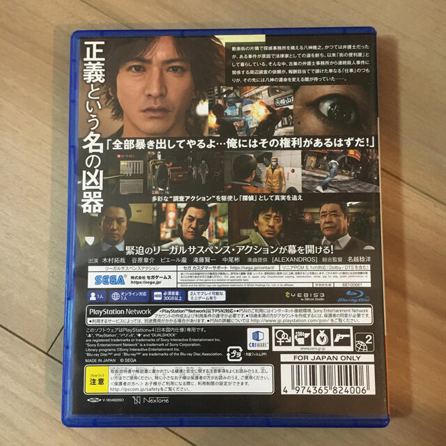 PlayStation4(プレイステーション4)のJUDGE EYES:死神の遺言 PS4 ピエール瀧ver. エンタメ/ホビーのゲームソフト/ゲーム機本体(家庭用ゲームソフト)の商品写真
