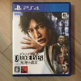 PlayStation4 - JUDGE EYES:死神の遺言 PS4 ピエール瀧ver.
