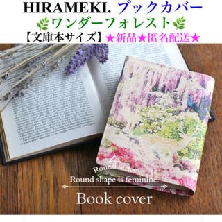 新品 HIRAMEKI. ブックカバー ラウンド🌿ワンダーフォレスト🌿日本製
