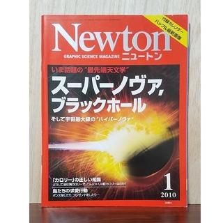 Newton 2010.1号(専門誌)