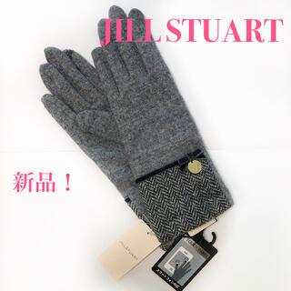 JILLSTUART - 【新品】JILL STUART ジルスチュアート  手袋 スマホ対応!