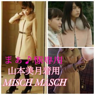 ミッシュマッシュ(MISCH MASCH)のまぁ♪様専用 12月3日まで取り置き(ロングコート)