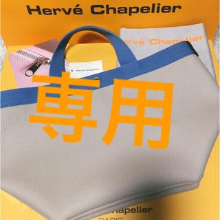Herve Chapelier - エルベシャプリエ  707gp 生産終了カラー マスティック×ミョゾティス