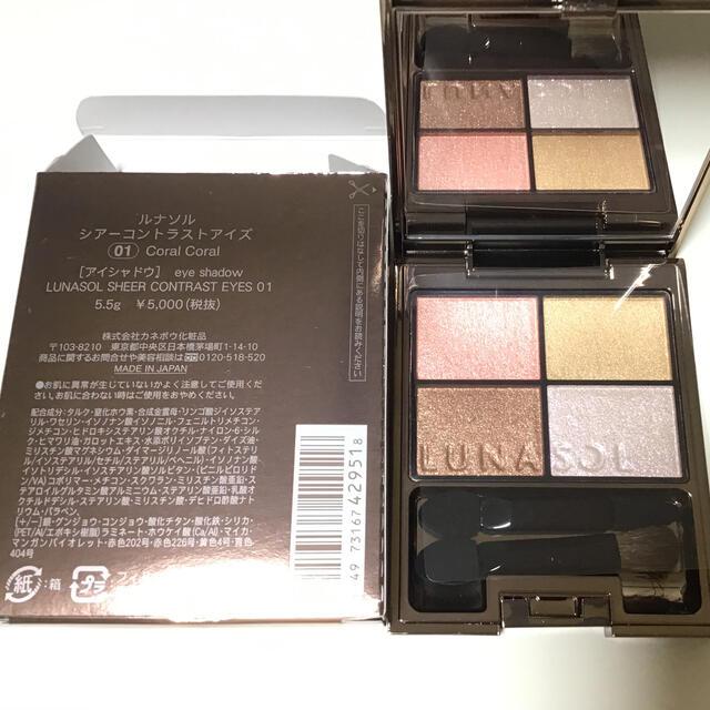 LUNASOL(ルナソル)のルナソル シアーコントラストアイズ 01 コスメ/美容のベースメイク/化粧品(アイシャドウ)の商品写真