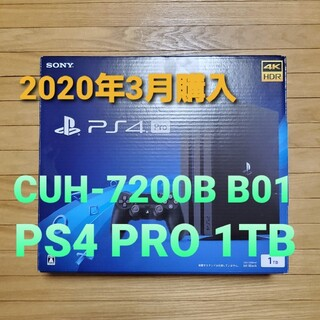 PlayStation4 - PS4 Pro CUH-7200B B01