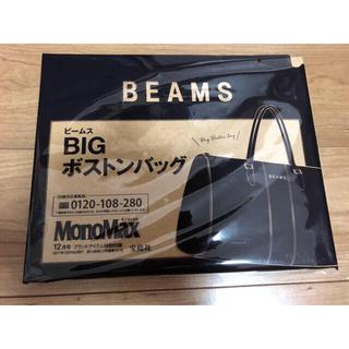 ビームス(BEAMS)の【新品未使用】BEAMS ビームス ボストンバッグ MonoMax (ボストンバッグ)