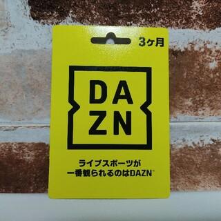 DAZN コード 3ヶ月分(その他)