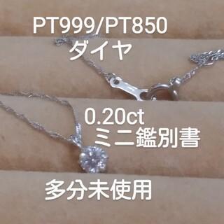 多分未使用ミニ鑑別書PT999/PT850ダイヤ0.20ネックレス