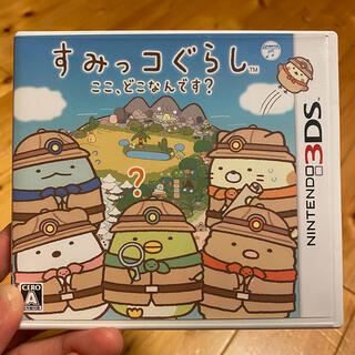 ニンテンドー3DS - Nintendo3DS すみっコぐらし ここ、どこなんです?
