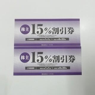 ジーテイスト15%割引券 計2枚 300円!!(レストラン/食事券)